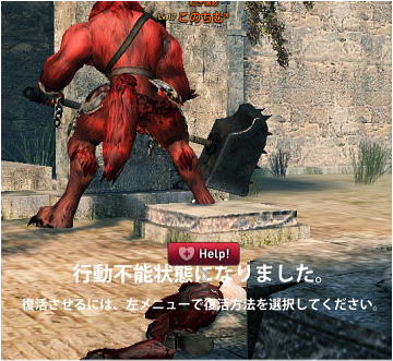 マビノギ英雄伝