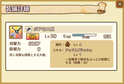 【SR】武器