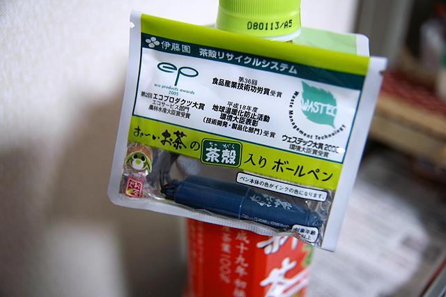 茶殻ボールペン