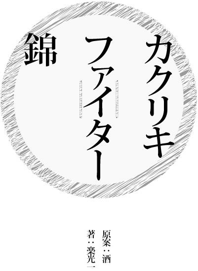 カクリキファイター錦・表紙