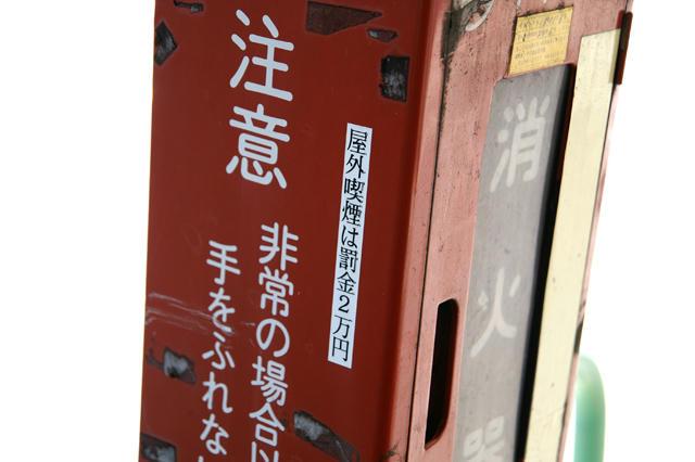 罰金2万円