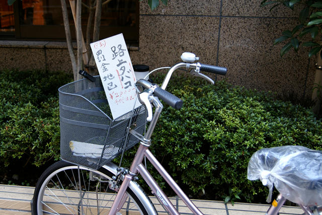 罰金2千円
