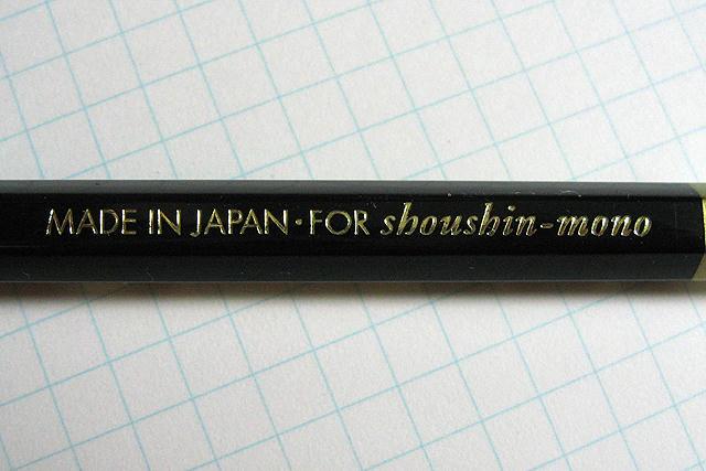 shoushin-monoアップ