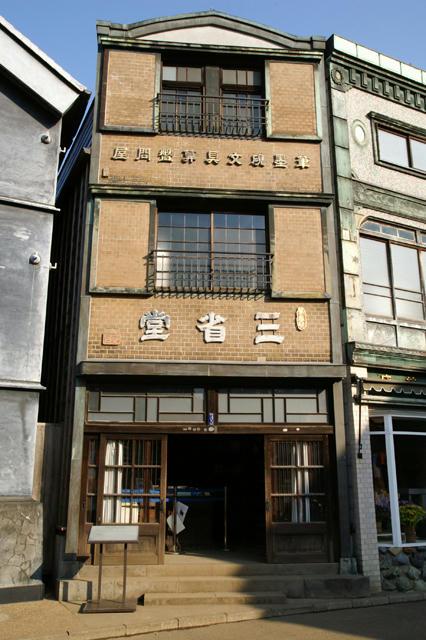 武井三省堂全景