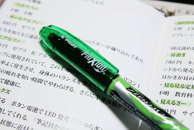 蛍光ペンでないラインマーカーの価値とは