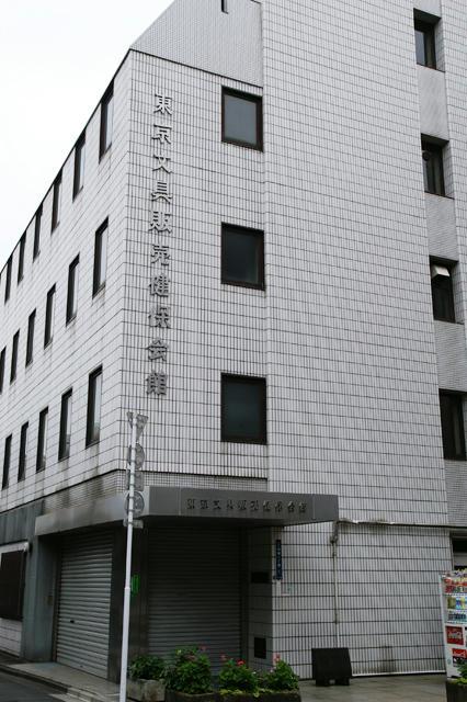 文具資料館