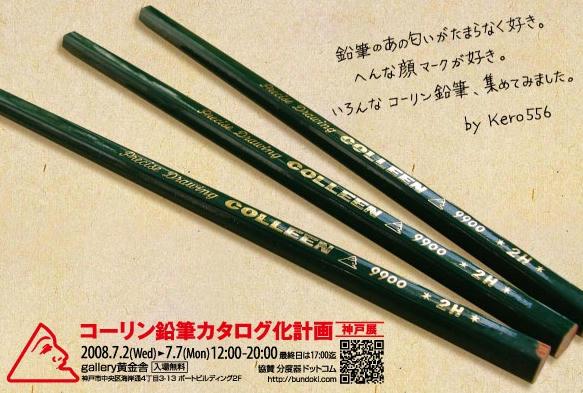 コーリン鉛筆カタログ化計画・神戸展