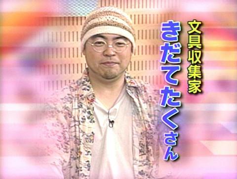 タモリ倶楽部2