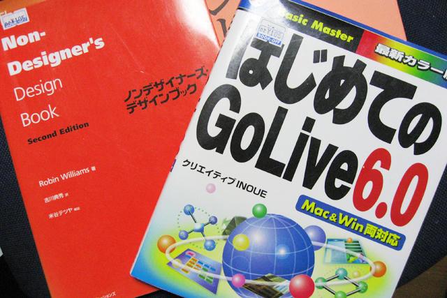 はじめてのGoLive