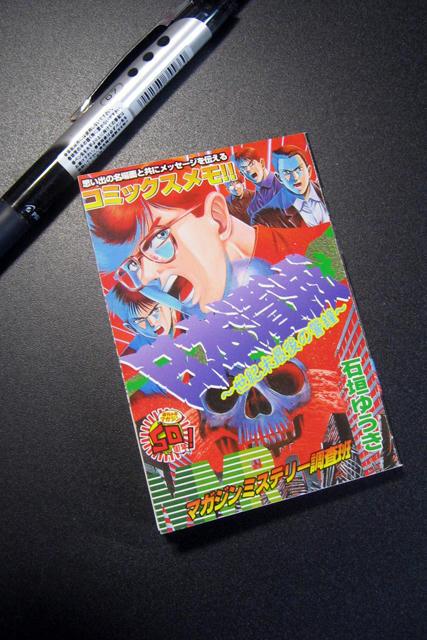 サカモトコミックメモ「MMR」1