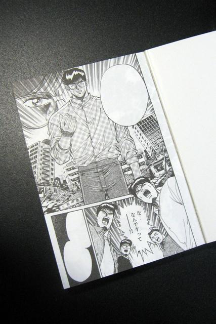 サカモトコミックメモ「MMR」2