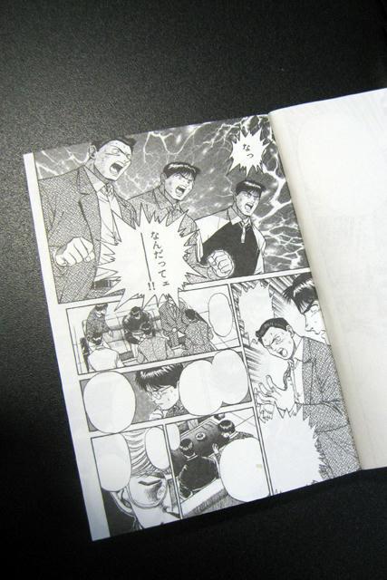 サカモトコミックメモ「MMR」3