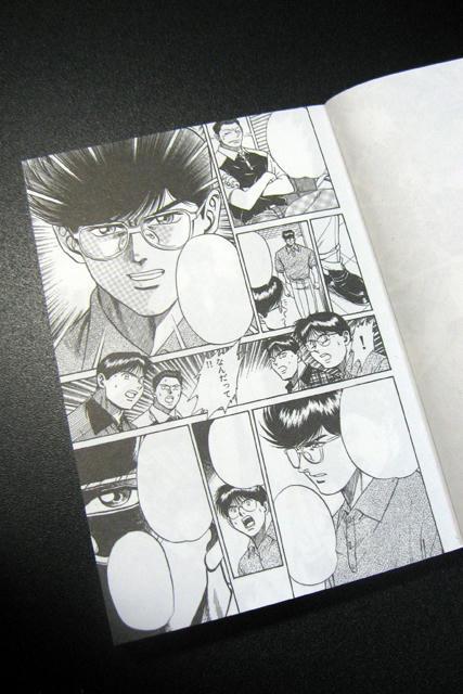 サカモトコミックメモ「MMR」4