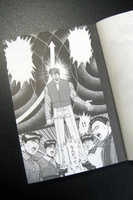 サカモトコミックメモ「MMR」5