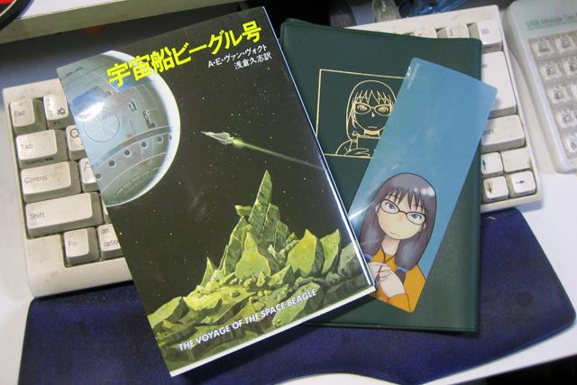 『宇宙船ビーグル号』読了