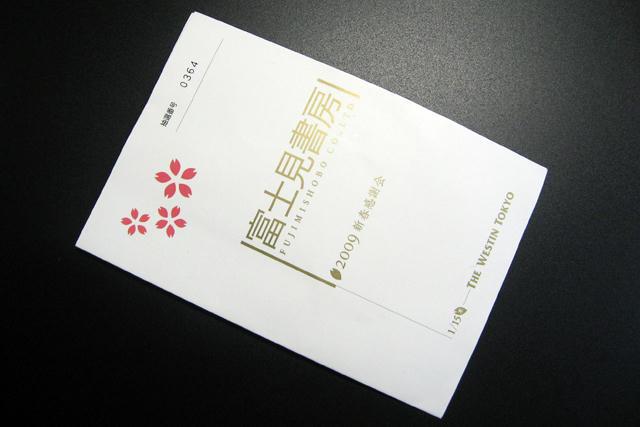 富士見書房2009新春感謝祭1