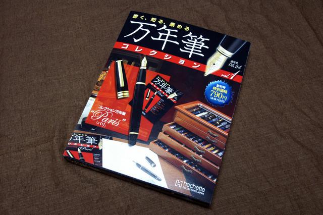 驚異の万年筆ふろく雑誌1