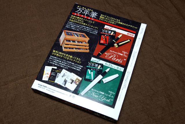 驚異の万年筆ふろく雑誌3