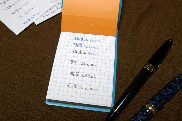 驚異の万年筆ふろく雑誌5