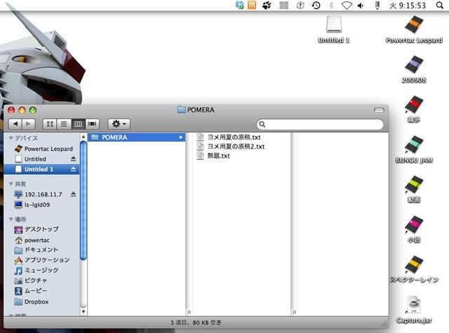 MacOSX 10.5.8アップデート
