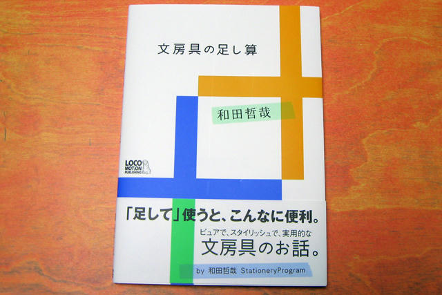 和田さんの御本飛来