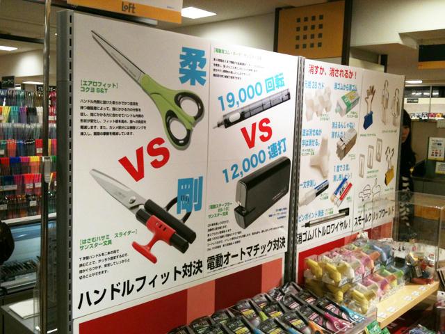 文具王の「対決文具店」2