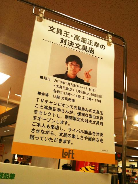 文具王の「対決文具店」9
