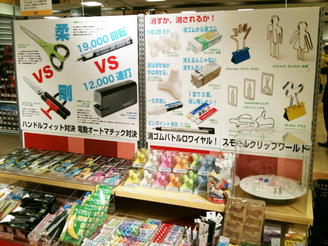 文具王の「対決文具店」10