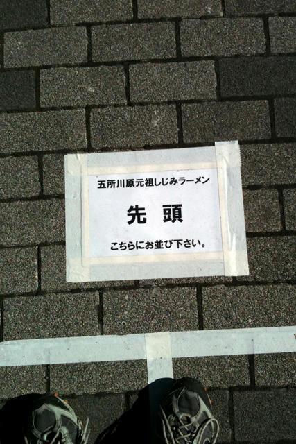 とことん青森2010・6