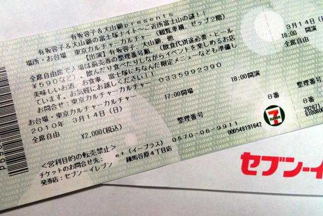 富士塚ナイトに行こう