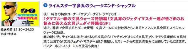タマフル20100424「春の文具ウォーズ特別編!」