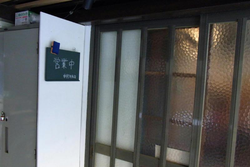 中村文具店3