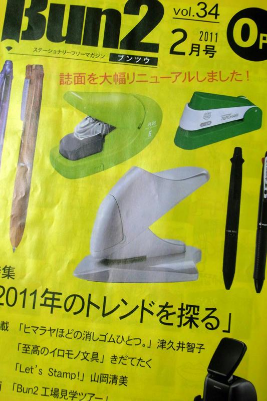 Bun2 Vol.34 2011年2月号