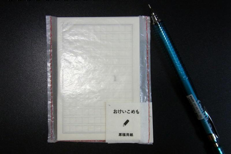 古川紙工の「おけいこめも」1