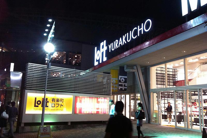 ロフト有楽町店オープン1