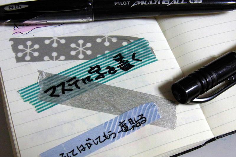 マスキングテープマーカー(の残念な例)1