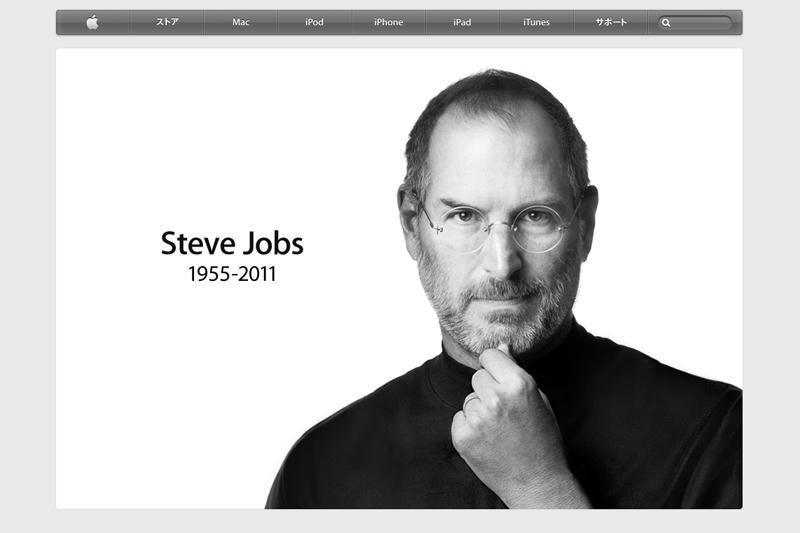Jobs逝く
