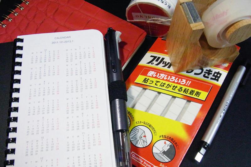 昨日から今日にかけて買った文房具2