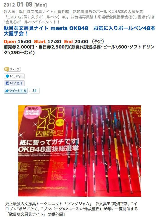 駄目な文房具ナイト meets OKB48
