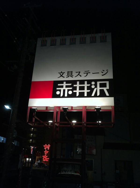 赤井沢でお買い物1