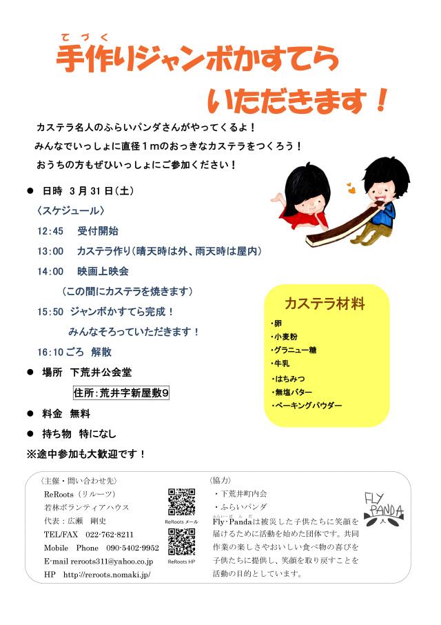 20120328_01.jpg