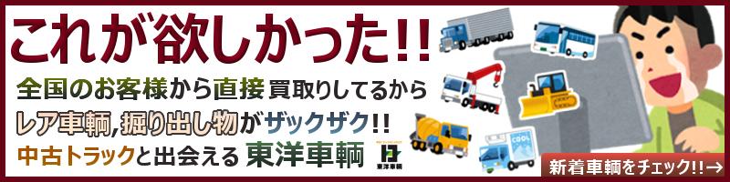 新入荷ゾクゾク! 東洋車輌ホームページをごらんください!!
