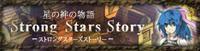 Strong Stars Story 公式 (原作やってました)