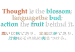 .Thoughtistheblossom2-blog ver.