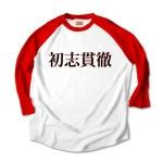 syosikantetu1 43365_white_reds