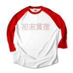 syosikantetu2 43459_white_reds