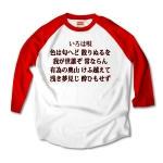irohauta5 43812_white_reds