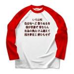 irohauta5 43820_white_reds
