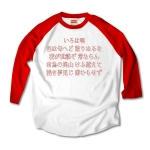 irohauta6 43848_white_reds