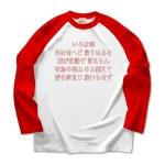 irohauta6 43859_white_reds